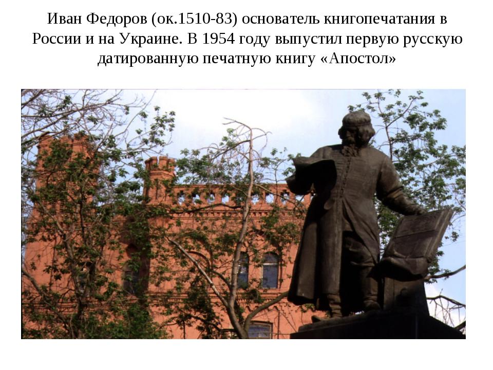 Иван Федоров (ок.1510-83) основатель книгопечатания в России и на Украине. В...