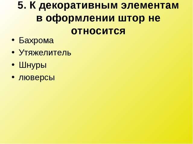 5. К декоративным элементам в оформлении штор не относится Бахрома Утяжелител...