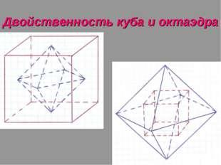 Двойственность куба и октаэдра