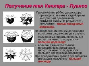 Получение тел Кеплера - Пуансо Продолжение рёбер додекаэдра приводит к замене