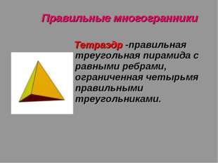 Тетраэдр -правильная треугольная пирамида с равными ребрами, ограниченная че