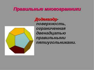 Правильные многогранники Додекаэдр- поверхность, ограниченная двенадцатью пра