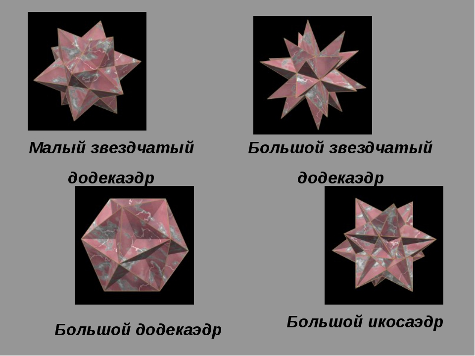 Большой звездчатый додекаэдр Большой икосаэдр Малый звездчатый додекаэдр Боль...