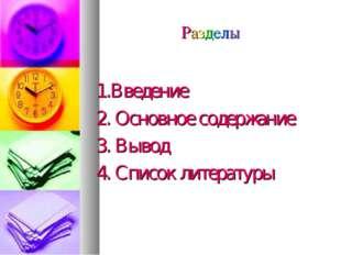 Разделы 1.Введение 2. Основное содержание 3. Вывод 4. Список литературы
