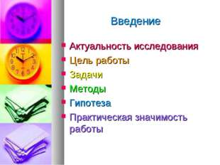 Введение Актуальность исследования Цель работы Задачи Методы Гипотеза Практич
