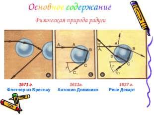 Основное содержание Физическая природа радуги 1571 г. 1611г. 1637 г. Флетчер