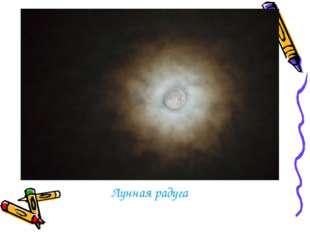 Лунная радуга