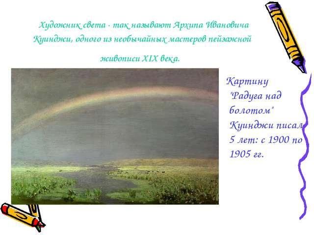 Художник света - так называют Архипа Ивановича Куинджи, одного из необычайны...