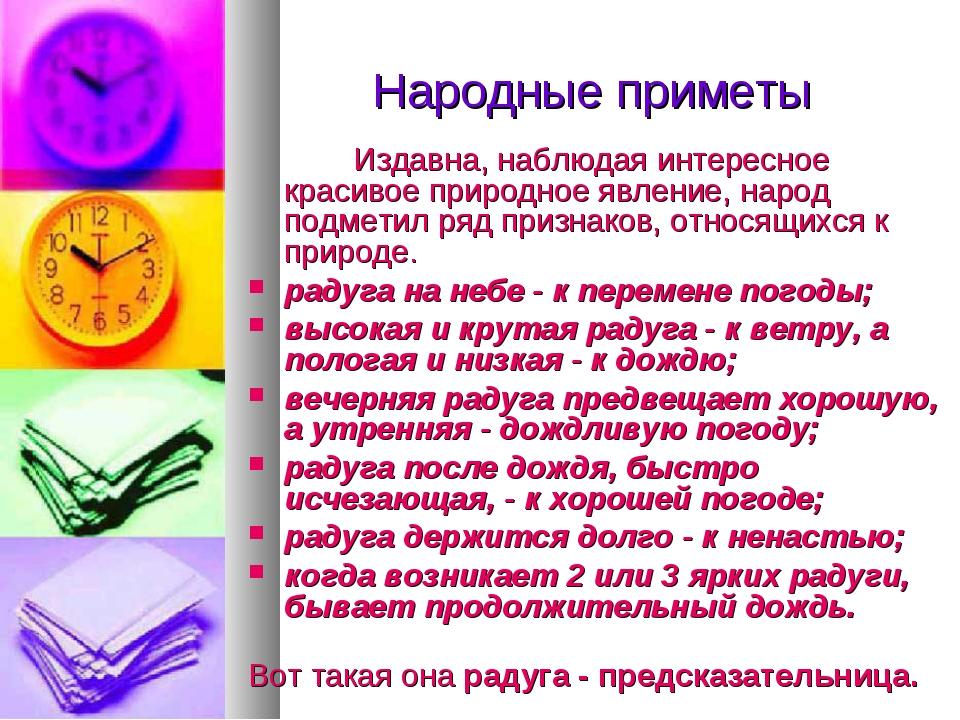 Народные приметы Издавна, наблюдая интересное красивое природное явление,...