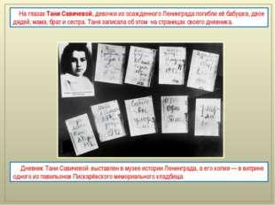 Дневник Тани Савичевой выставлен в музее истории Ленинграда, а его копия —