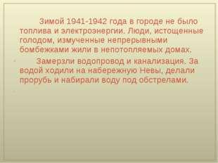 Зимой 1941-1942 года в городе не было топлива и электроэнергии. Люди, истоще