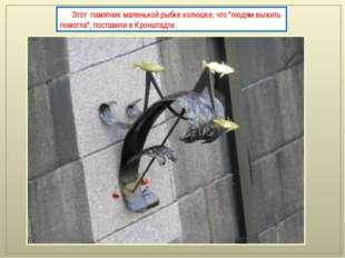 """Этот памятник маленькой рыбке колюшке, что """"людям выжить помогла"""", поставил"""