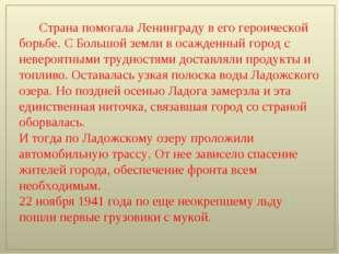Страна помогала Ленинграду в его героической борьбе. С Большой земли в осажд