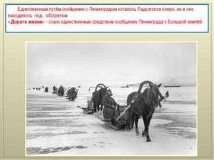 Единственным путём сообщения с Ленинградом осталось Ладожское озеро, но и он