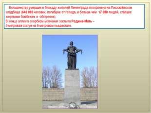 Большинство умерших в блокаду жителей Ленинграда похоронено на Пискарёвском