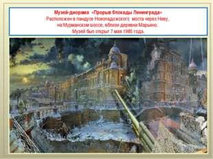 Музей-диорама «Прорыв блокады Ленинграда» Расположен в пандусе Новоладожског