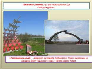 Памятник в Синявино, где шли кровопролитные бои «Звёзды-журавли». «Разорванн