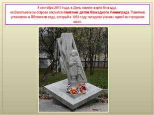 8 сентября 2010 года, в День памяти жертв блокады, на Васильевском острове от