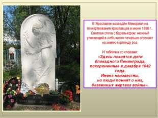 В Ярославле возведён Мемориал на пожертвования ярославцев в июне 1998 г.. Све