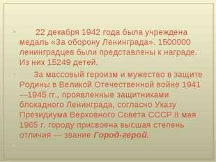 22 декабря 1942 года была учреждена медаль «За оборону Ленинграда». 1500000