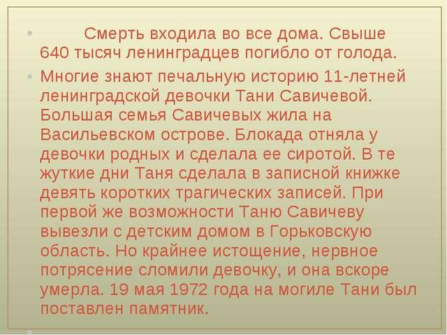 Смерть входила во все дома. Свыше 640 тысяч ленинградцев погибло от голода....