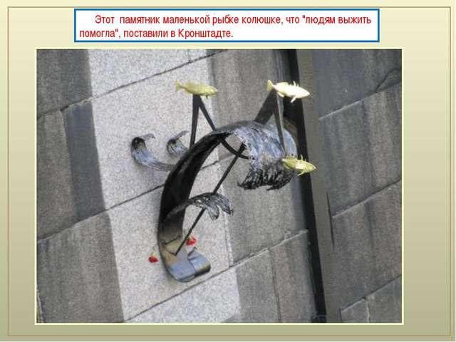 """Этот памятник маленькой рыбке колюшке, что """"людям выжить помогла"""", поставил..."""