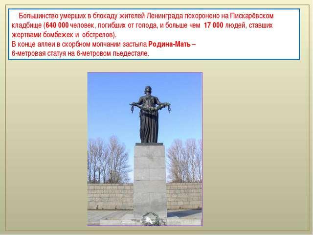 Большинство умерших в блокаду жителей Ленинграда похоронено на Пискарёвском...