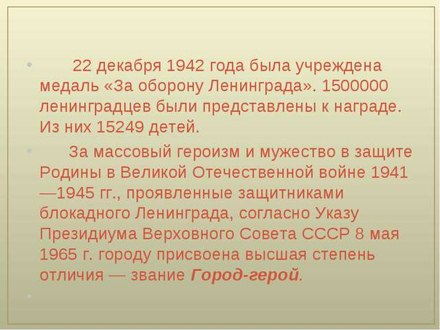 22 декабря 1942 года была учреждена медаль «За оборону Ленинграда». 1500000...