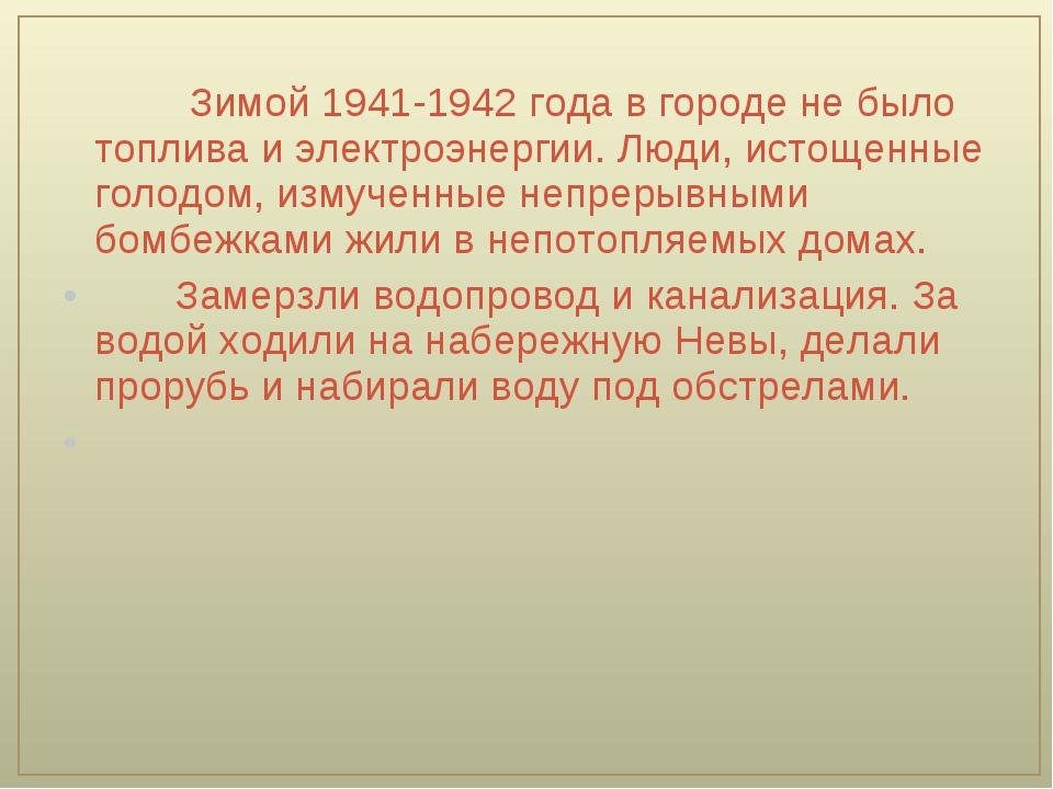Зимой 1941-1942 года в городе не было топлива и электроэнергии. Люди, истоще...