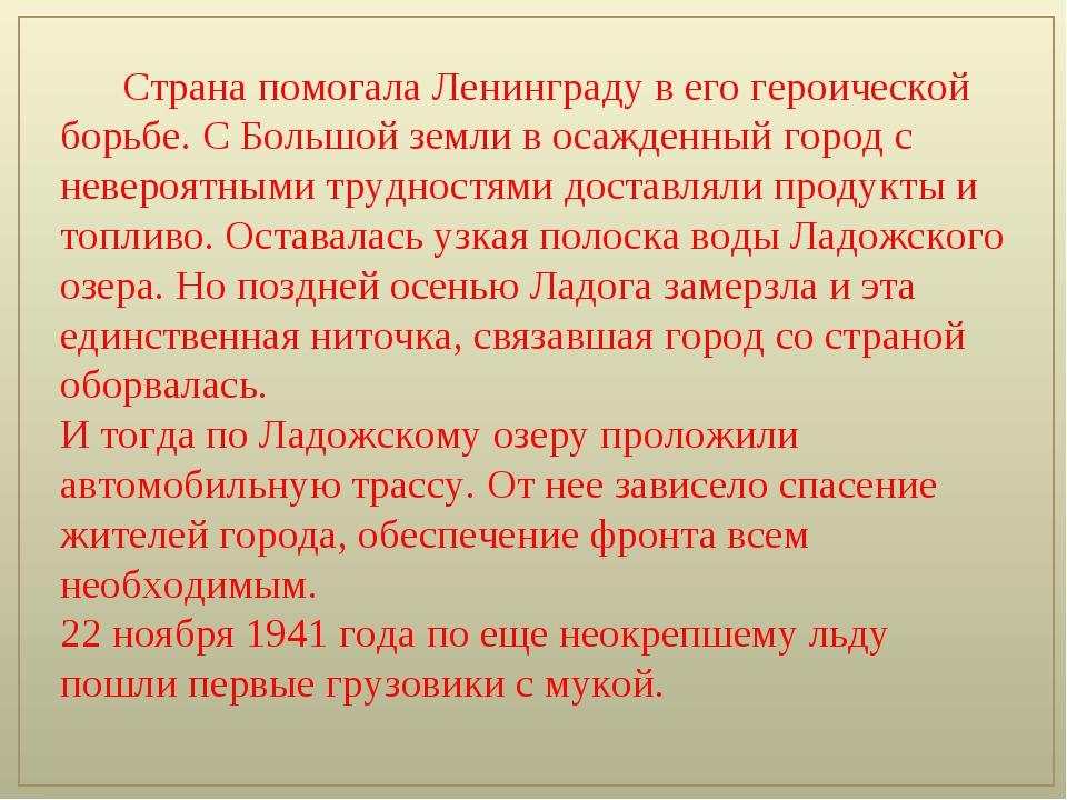Страна помогала Ленинграду в его героической борьбе. С Большой земли в осажд...