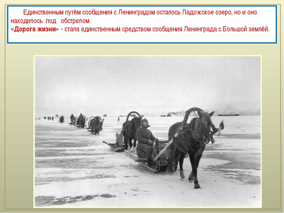 Единственным путём сообщения с Ленинградом осталось Ладожское озеро, но и он...