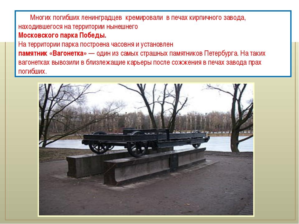 Многих погибших ленинградцев кремировали в печах кирпичного завода, находив...