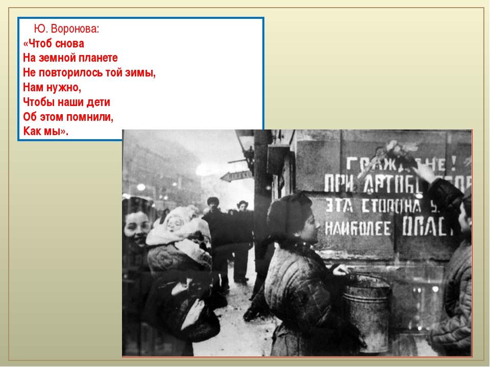 Ю. Воронова: «Чтоб снова На земной планете Не повторилось той зимы, Нам нужн...