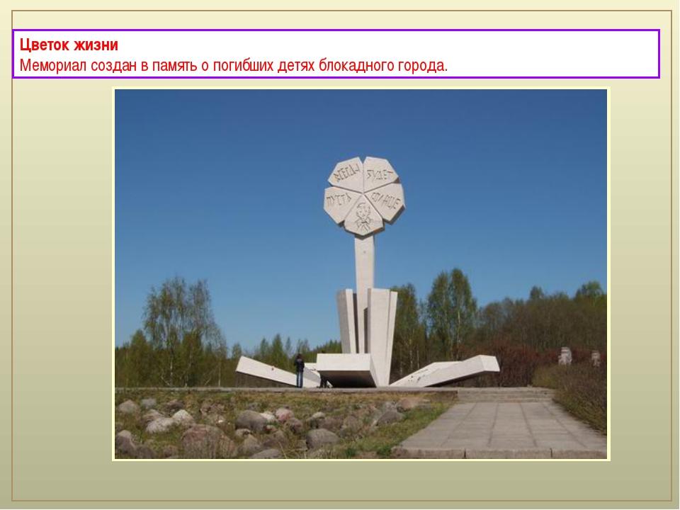 Цветок жизни Мемориал создан в память о погибших детях блокадного города.