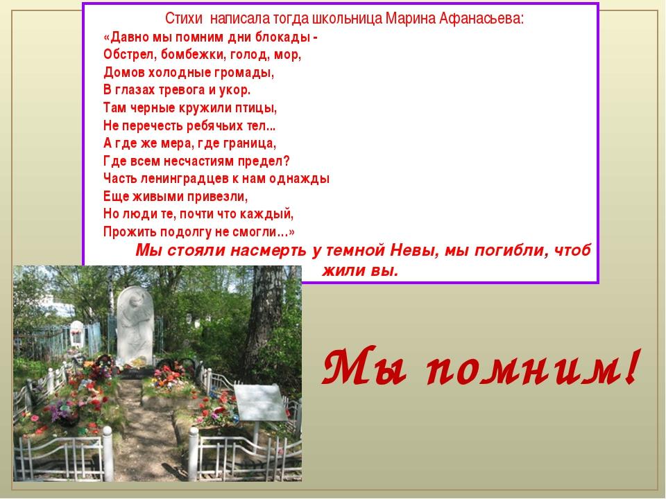 Стихи написала тогда школьница Марина Афанасьева: «Давно мы помним дни блок...