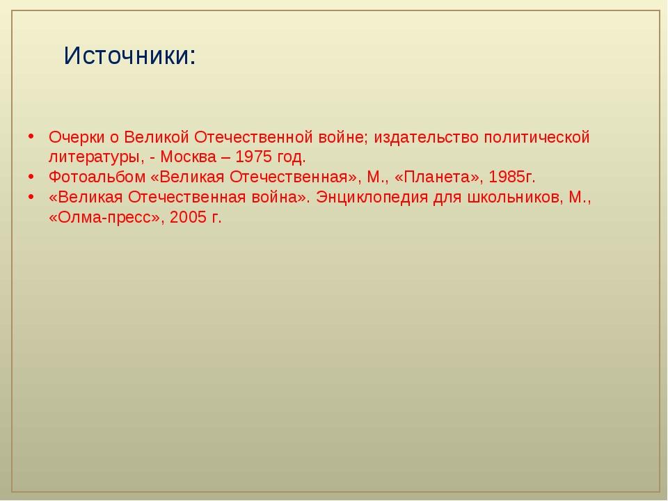 Очерки о Великой Отечественной войне; издательство политической литературы,...