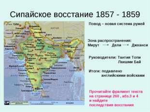 Сипайское восстание 1857 - 1859 Повод – новая система ружей Зона распростране