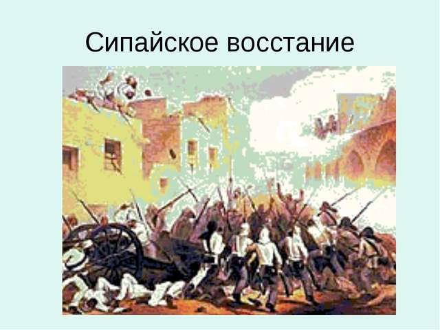 Сипайское восстание