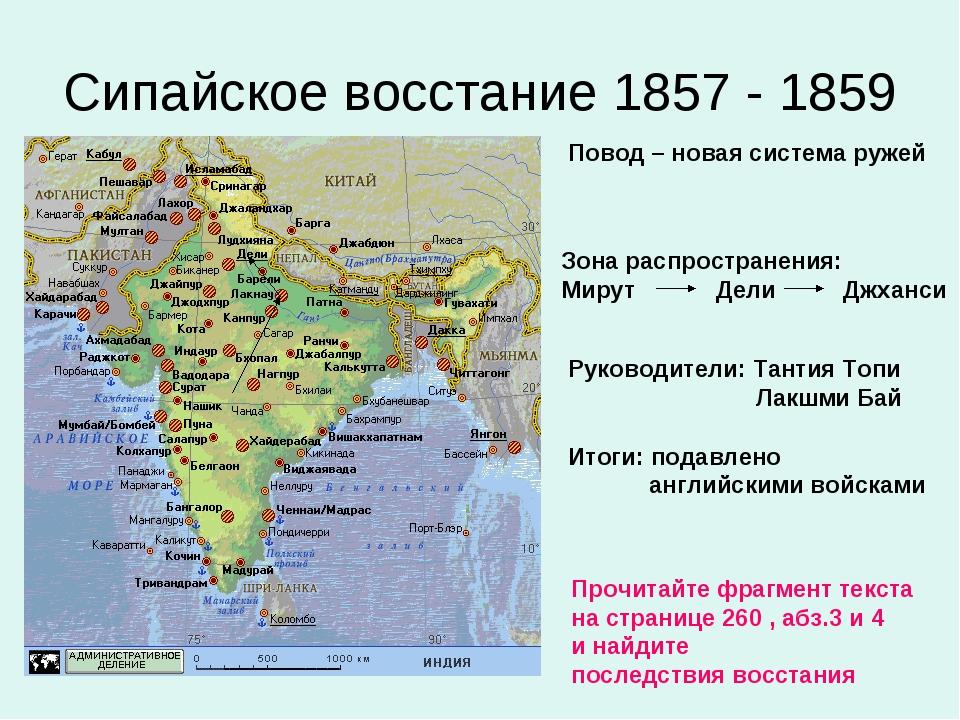Сипайское восстание 1857 - 1859 Повод – новая система ружей Зона распростране...