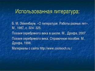 Использованная литература: Б. М. Эйхенбаум. «О литературе. Работы разных лет»