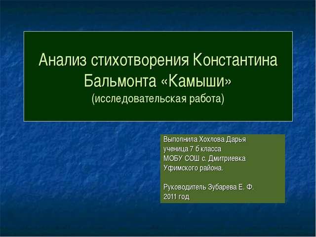 Анализ стихотворения Константина Бальмонта «Камыши» (исследовательская работа...