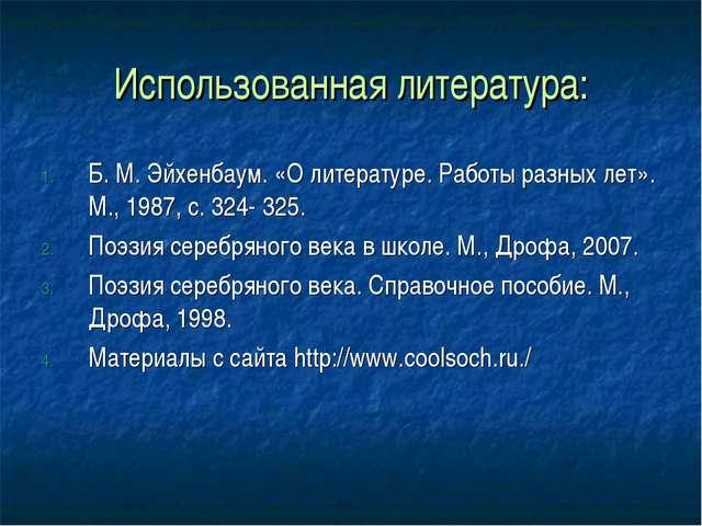 Использованная литература: Б. М. Эйхенбаум. «О литературе. Работы разных лет»...