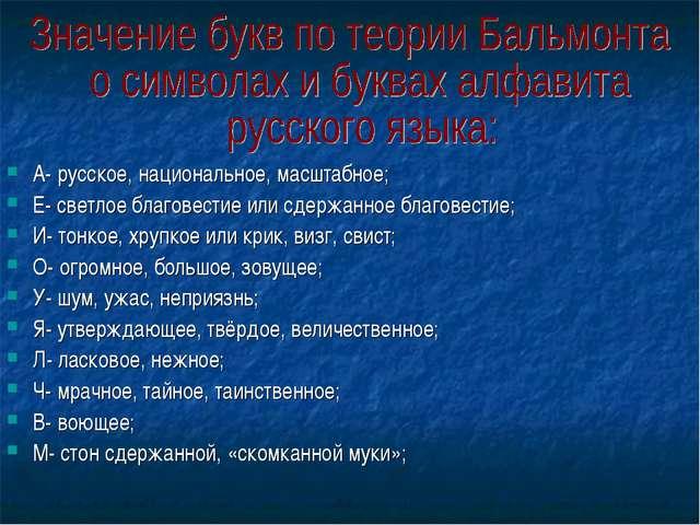 А- русское, национальное, масштабное; Е- светлое благовестие или сдержанное б...