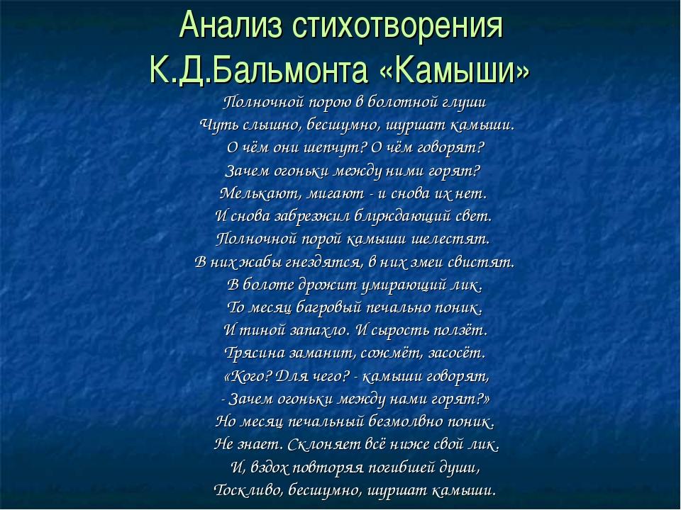 Анализ стихотворения К.Д.Бальмонта «Камыши» Полночной порою в болотной глуши...