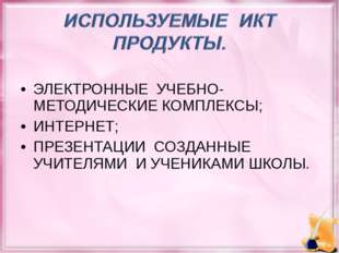 ЭЛЕКТРОННЫЕ УЧЕБНО-МЕТОДИЧЕСКИЕ КОМПЛЕКСЫ; ИНТЕРНЕТ; ПРЕЗЕНТАЦИИ СОЗДАННЫЕ УЧ