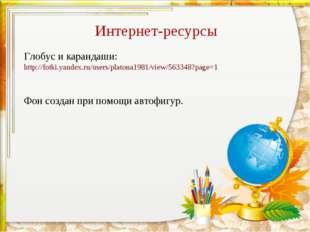 Интернет-ресурсы Глобус и карандаши: http://fotki.yandex.ru/users/platona1981