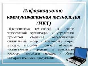 Педагогическая технология на основе эффективной организации и управления проц