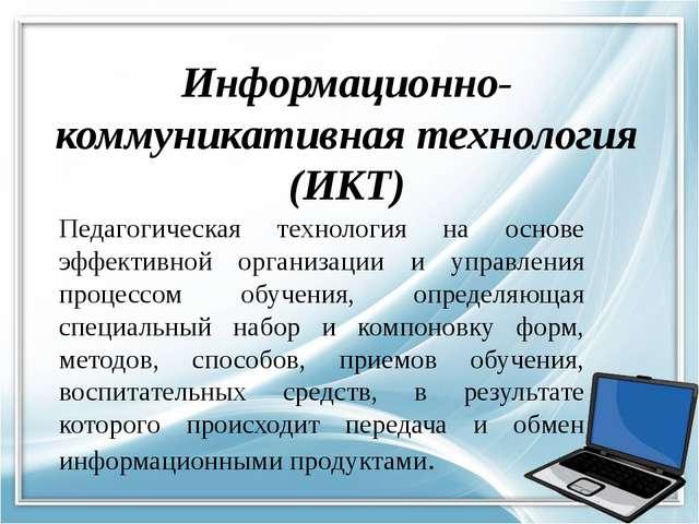 Педагогическая технология на основе эффективной организации и управления проц...