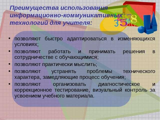 Преимущества использования информационно-коммуникативных технологий для учите...