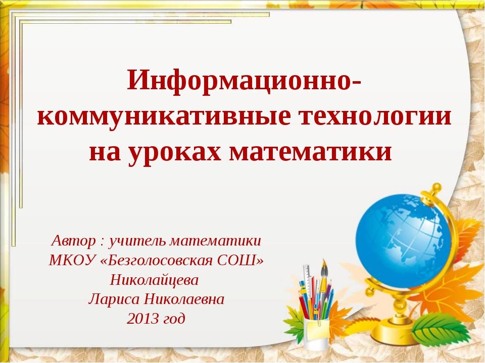 Информационно-коммуникативные технологии на уроках математики Автор : учитель...